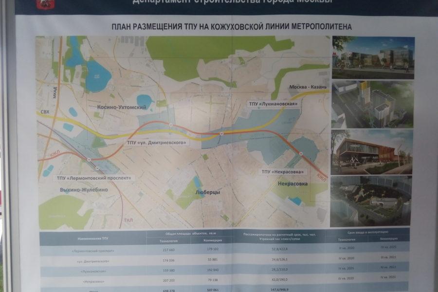 Открытие станции метро Некрасовка (история обещаний)