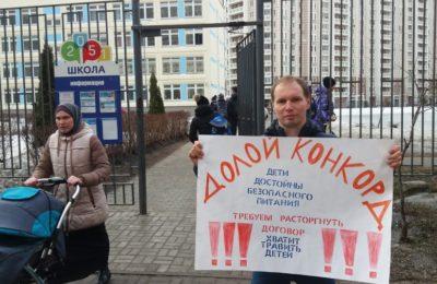 2-й день пикетирования школы 2051 в районе Некрасовка