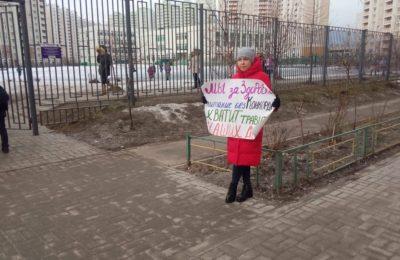3-й день одиночного пикетирования школы 2051
