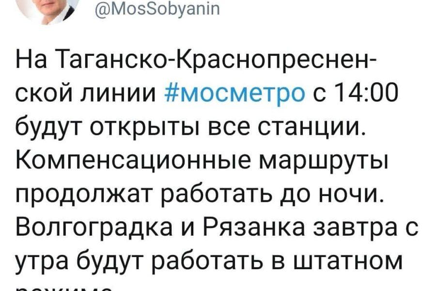 9 апреля 2019 г. на Таганско-краснопресненской линии возобновилось движение поездов