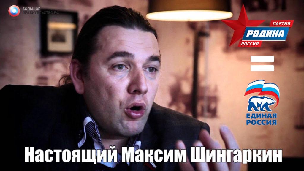 Максим Шингаркин