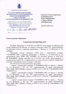 мини-тэс люберцы госинспекция по недвижимости г. Москвы